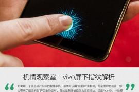 vivo屏下指纹现场体验:解锁居然如此顺畅?