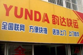 韵达河南省业务被勒令停业,或因往北京违规寄送违禁品