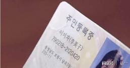 韩国身份证上为什么有汉字?