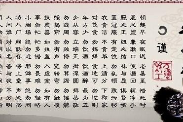 《弟子规》90句完整篇带译文,值得珍藏!