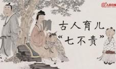 """古人教育方式之""""七不责"""""""