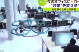 """日本推出""""驱逐""""无人机 催促加班员工下班"""