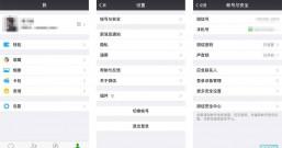 互联网账号注销方法大全,包括微信QQ微博淘宝支付宝京东等账号