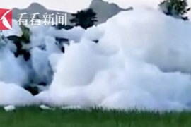 """一夜之间村庄多处""""冒""""出巨型白色泡沫,官方:洗洁精用多了"""