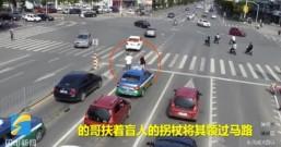 盲人过马路走入车流 暖心的哥下车将他搀过马路
