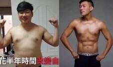 """健身6个月,胖大叔变""""鲜肉欧巴"""""""