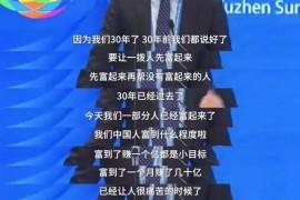 刘强东:中国几千万穷人是富人耻辱,花样炫富的马云王健林怎么想?