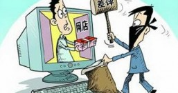 全国首例电商平台诉恶意差评师案宣判:淘宝获赔1元
