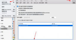Mac使用SourceTree报错 remote: HTTP Basic: Access denied