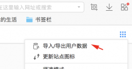MAC傲游浏览器导出收藏夹方法