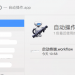 Mac如何设置启动终端快捷键