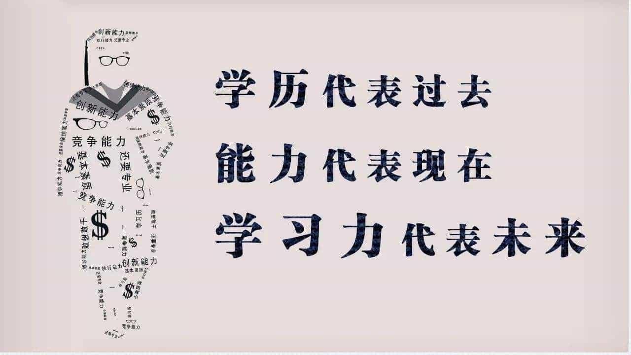 学历代表过去、能力代表现在、学习力代表未来
